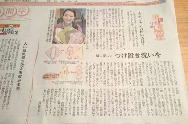 2016.6.29西日本新聞