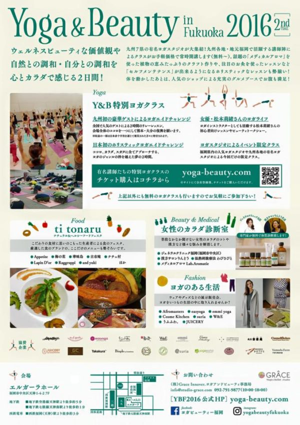 布ナプキン ヨガ 福岡 イベント