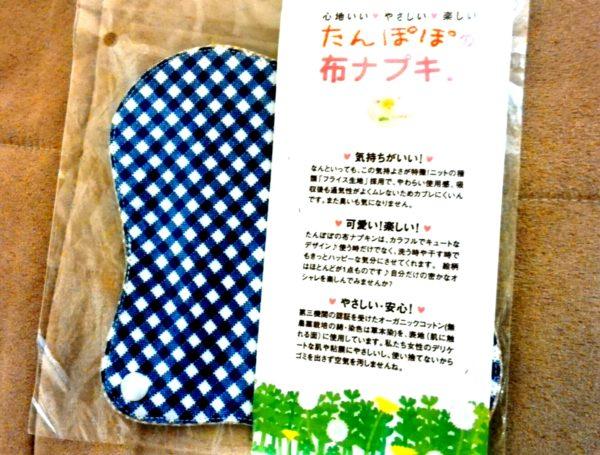 たんぽぽの布ナプキン