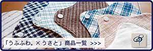 草木染・手織りの「うさと」の布ナプキン